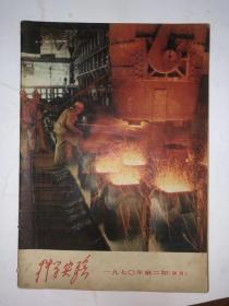 科学实验 1970年第2期 试刊
