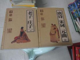 中国传统文化大系:老子 庄子、唐诗 宋词 元曲   2册合售    16开    31号柜