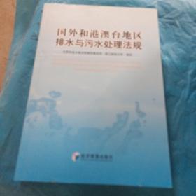 国外和港澳台地区排水与污水处理法规