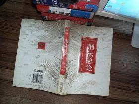 刑法总论——日本法学教科书译丛
