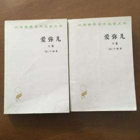 爱弥儿 论教育(上下)(汉译世界学术名著丛书 )