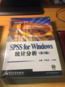 SPSS for Windows 统计分析