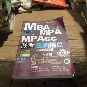 2019MBA、MPA、MPAcc联考与经济类联考逻辑精点1:基础强化篇  第10版