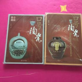 《口号陶瓷》+《口号陶瓷续集【两册合售】全新