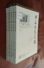中山大学学报  (社会科学版)2017(第 1――6 期)