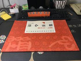 中国古代碑帖经典彩色放大本·吴昌硕篆书心经