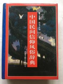 92年《中国民间信仰风俗辞典》精装32开1版1印 近全品!