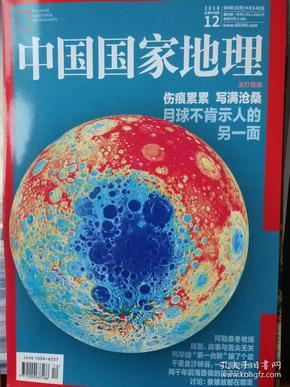 中国国家地理 2018年12期