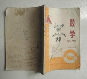 江西省三二制中学试用课本数学初中第五册