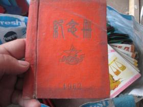 老日记本老笔记本封皮(货号190609)111