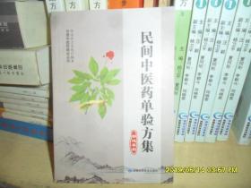 民间中医药单验方集(华池县卷)