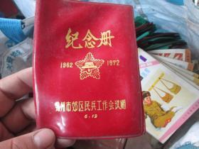 老日记本老笔记本封皮(货号190609)113