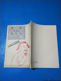 新语 潜夫论(诸子百家丛书)