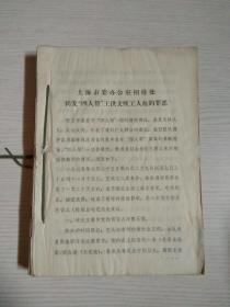供批判四人帮参考材料36份(合订一册)