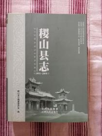稷山县志(1991~2008)