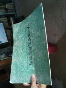 历代碑帖集萃-苏轼罗池庙神辞碑 1989年一版一印  私藏品好