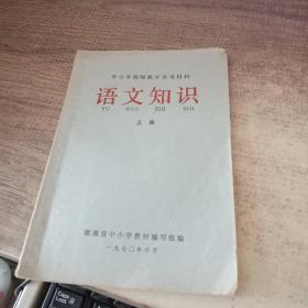 语文知识 中小学教师教学参考材料 上册