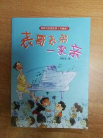 杨筱艳校园故事(拼音版)-表哥表弟一家亲