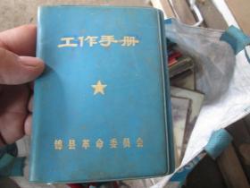 老日记本老笔记本封皮(货号190609)122