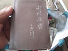 老日记本老笔记本封皮(货号190609)125