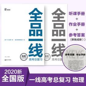 2020全品一线高考总复习 物理 全国通用 一套2本 配听课手册+作业手册+题型自测 9787552523997