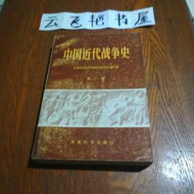 中国近代战争史 第一册