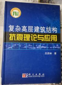 复杂高层建筑结构抗震理论与应用