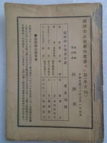 (经济部公报)第四卷第九、十期
