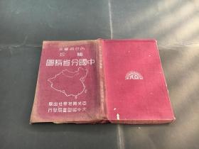 【罕见的民国袖珍布面精装地图册】中国分省精图(民国三十六年(1947年)上海亚光舆地学社出版)【极具历史地理价值!】