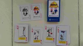 沈阳供电公司-扑克
