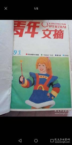 青年文摘1989.1---1988.1----1985.1.8---1984.5中国青年1988.1.2.3