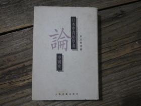 日本中青年学者论中国史:宋元明清卷