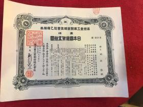 满洲重I业开发株式会社乙种株券