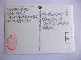 B0497诗之缘旧藏,台湾中生代诗人林焕彰精品诗观手迹1帖