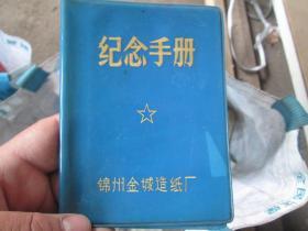 老日记本老笔记本封皮(货号190609)133