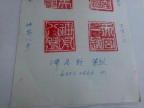 著名篆刻家中宣部教授陈高钦篆刻作品   太空邮局   航天强国  天宫一号  神舟八号