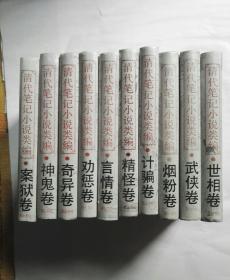 清代笔记小说类编(全10册)