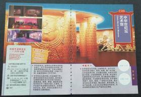 中华世纪坛--2面图优惠门票-单Q