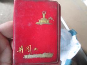 老日记本老笔记本封皮(货号190609)137