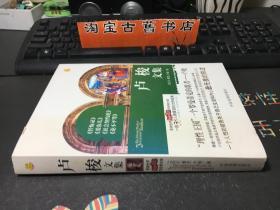 卢梭文集:经典书柜影响世界历史进程的经典文献
