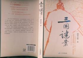 三国迷案(16年一版一印/16开本)篇目见书影