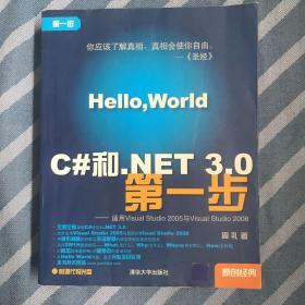 C#和.NET 3.0第一步——適用Visual Studio 2005與Visual Studio 2008((無光盤最后一頁書皮兒有破損,看圖)