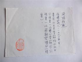 B0505诗之缘旧藏,台湾中生代女诗人欧阳柏燕精品简历手迹1页