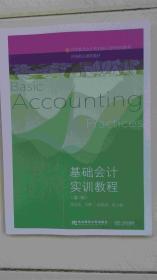 基础会计实训教程(第二版)