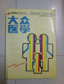 大众医学1991年合订本(1——12期)