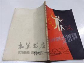 怎样跳交际舞 顾也文 上海文艺出版社 1984年10月 32开平装
