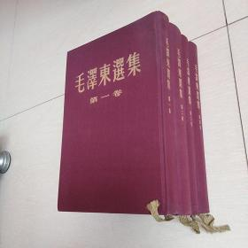 毛泽东选集1964年北京版(四卷全)〈布面精装本〉