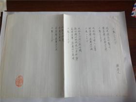 B0517诗之缘旧藏,台湾中生代诗人钟顺文1980年代精品代表作手迹1页