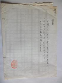 B0518诗之缘旧藏,台湾中生代诗人钟顺文1980年代精品诗观手迹1页