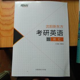 沈阳 新东方考研英语